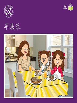 cover image of Story-based Lv6 U5 BK2 苹果派 (Apple Pie)