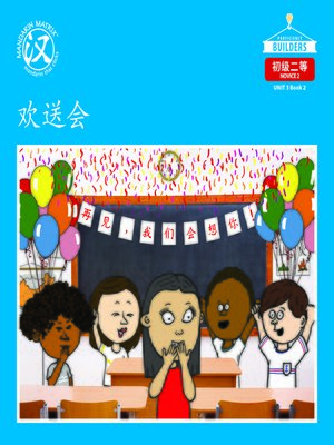 cover image of DLI N2 U3 BK2 欢送会 (Farewell Party)