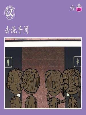 cover image of Story-based S U6 BK3 去洗手间 (Washroom)
