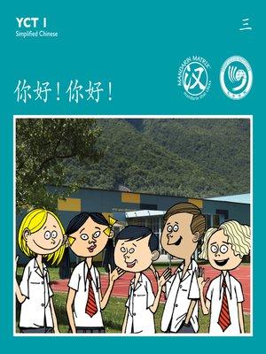 cover image of YCT1 BK3 你好!你好! (Hello! Hello!)