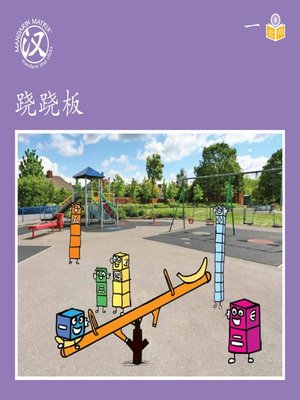 cover image of Story-based S U1 BK1 跷跷板 (See-saw)
