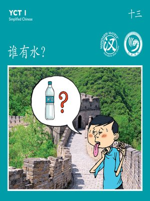 cover image of YCT1 BK13 谁有水? (Who Has Water?)