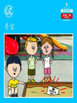 cover image of DLI N2 U5 BK2 寻宝 (A Treasure Hunt)