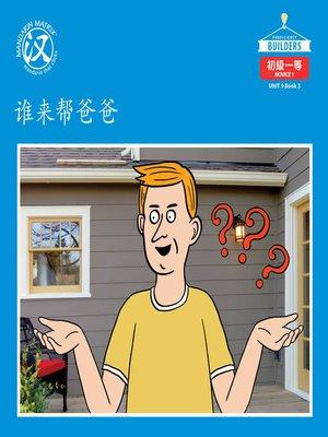cover image of DLI N1 U9 BK3 谁来帮爸爸 (Who Will Help Dad?)