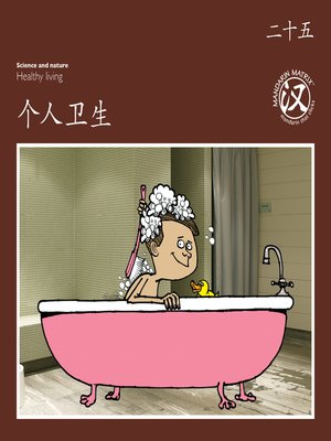 cover image of TBCR BR BK25 个人卫生 (Personal Hygiene)