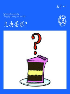 cover image of TBCR BL BK31 几块蛋糕 (How Many Cakes?)