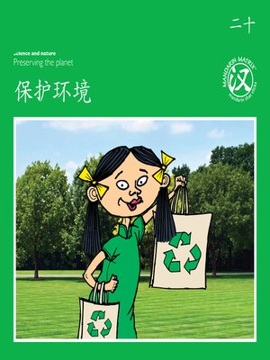 cover image of TBCR GR BK20 保护环境 (Protecting The Environment)