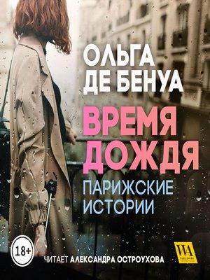 cover image of Время дождя. Парижские истории