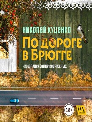 cover image of По дороге в Брюгге