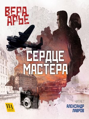 cover image of Сердце мастера