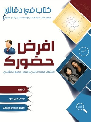 cover image of افرض حضورك
