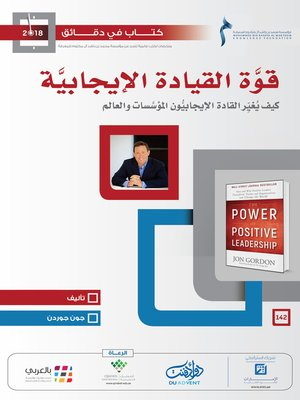 cover image of قوة القيادة الإيجابية