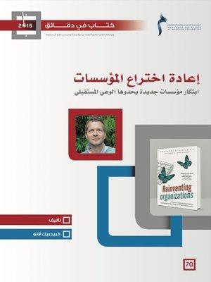 cover image of إعادة اختراع المؤسسات