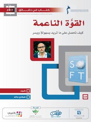 cover image of القوة الناعمة