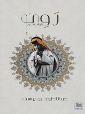 cover image of رَويّ