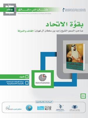 cover image of بقوة الاتحاد