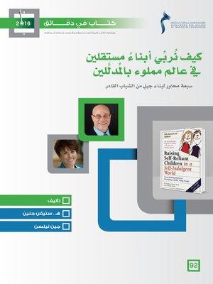 cover image of كيف نربي أبناء مستقلين في عالم مملوء بالمدللين