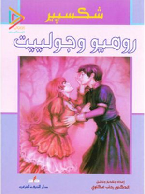 cover image of روميو وجولييت