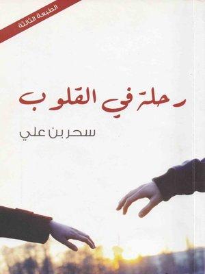 cover image of رحلة في القلوب