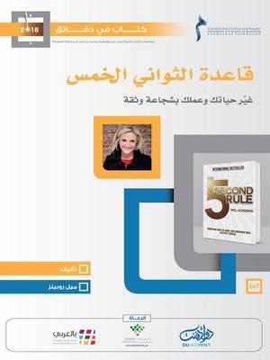 cover image of قاعدة الثواني الخمس