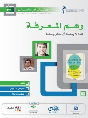 cover image of وهم المعرفة