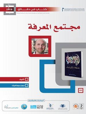 cover image of مجتمع المعرفة