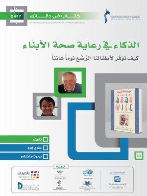 cover image of الذكاء في رعاية صحة الأبناء