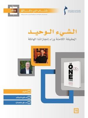cover image of الشيء الوحيد