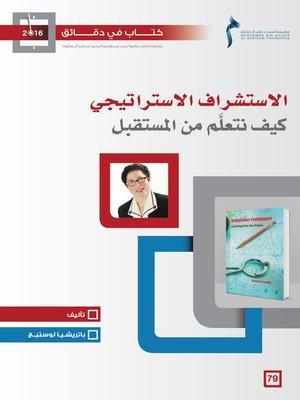 cover image of الاستشراف الاستراتيجي