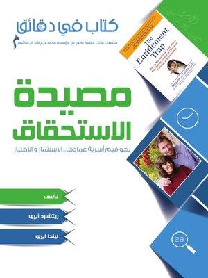 cover image of مصيدة الاستحقاق
