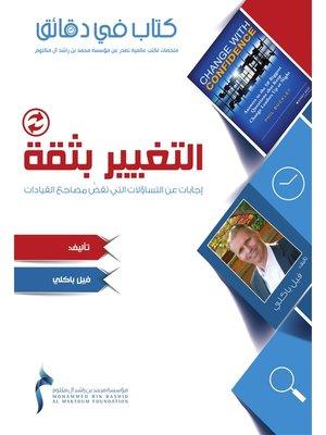 cover image of التغيير بثقة