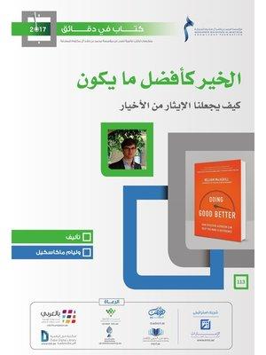 cover image of الخير كأفضل مايكون