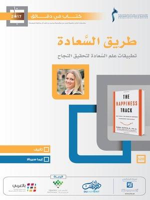 cover image of طريق السعادة