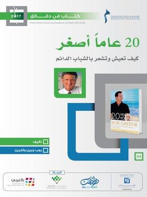 cover image of عشرون عاماً أصغر