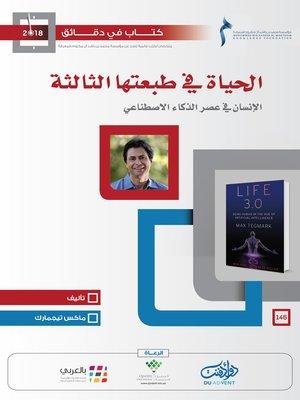 cover image of الحياة في طبعتها الثالثة