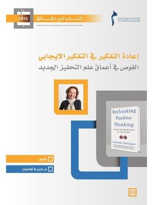 cover image of إعادة التفكير في التفكير الإيجابي