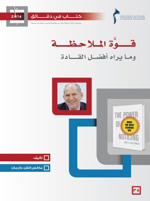 cover image of قوة الملاحظة