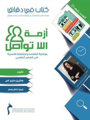 cover image of أزمة اللاتواصل