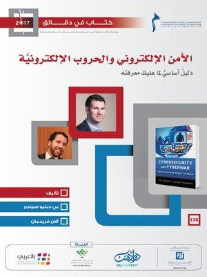 cover image of الأمن الإلكتروني والحروب الإلكترونية