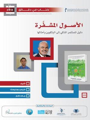 cover image of الأصول المشفرة