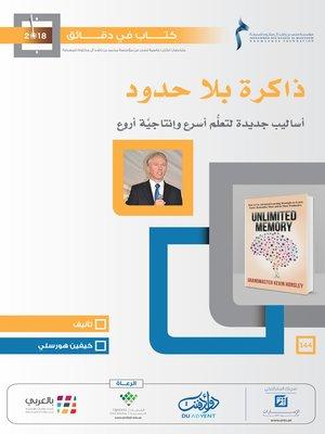 cover image of ذاكرة بلا حدود