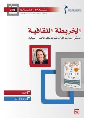 cover image of الخريطة الثقافية