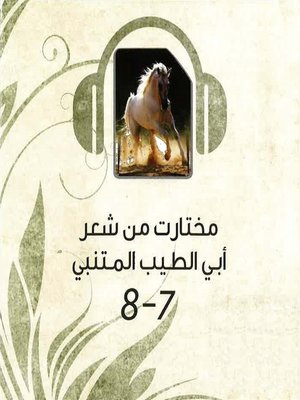 cover image of مختارات من شعر أبي الطيب المتنبي 7&8