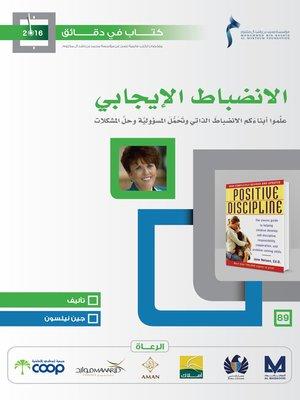 cover image of الانضباط الإيجابي