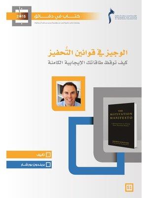 cover image of الوجيز في قوانين التحفيز