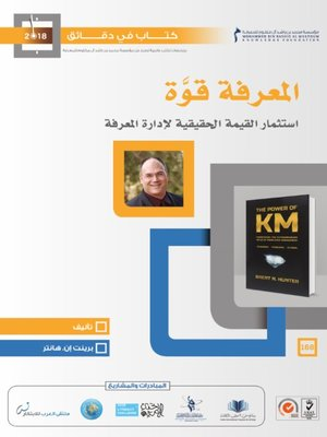 cover image of المعرفة قوة