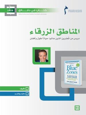 cover image of المناطق الزرقاء