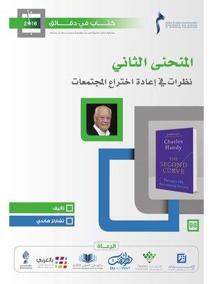 cover image of المنحنى الثاني