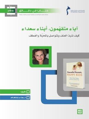 cover image of آباء متفهِّمون .. أبناء سعداء