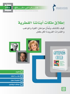 cover image of إطلاق ملكات أبنائنا الفطرية